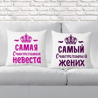 """П000146 Парні декоративні подушки з принтом """"Щаслива наречена і наречений"""""""