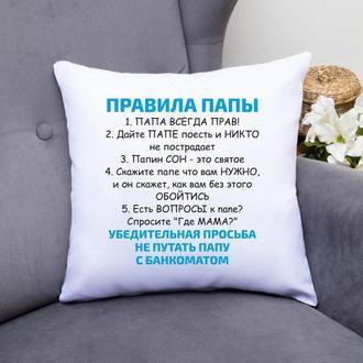 """П000150Атласная подушка с принтом """"Правила папы"""""""