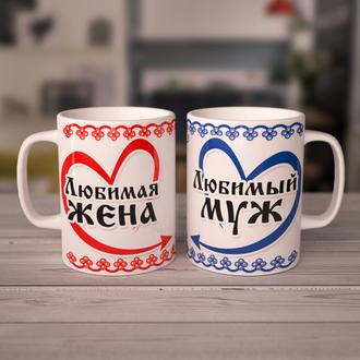 """К000430Парные белые чашки (кружки) с принтом """"Любимая жена и Любимый муж"""""""