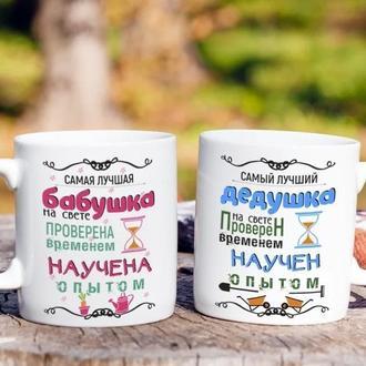 """К000455Парные белые чашки (кружки) с принтом """"Бабушка и Дедушка научены опытом"""""""