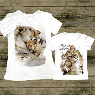 """ФП006019Парные футболки Family Look. Мама и сын """"Львица и львенок""""  Push IT"""