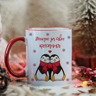 Чашка дякую за твоє кохання