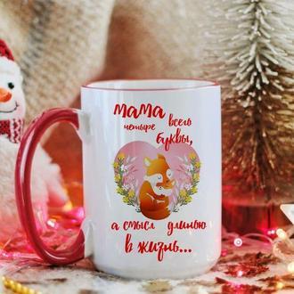Большая чашка для мамы