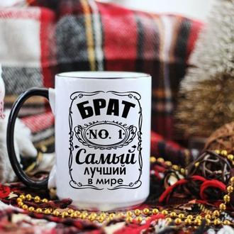 Большая чашка для брата