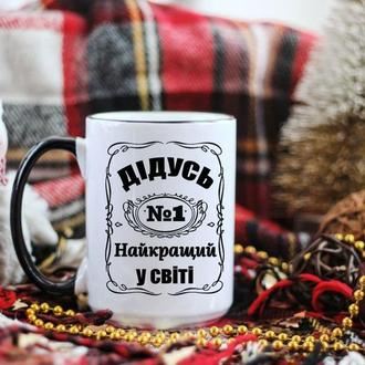 Большая чашка для дедушки