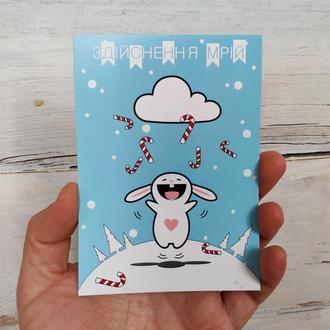 Новогодняя открытка с конвертом STREKOZA Здійснення Мрій 10 х 15 голубая
