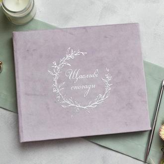 Оксамитовий альбом, Альбом на річницю весілля, Ліловий весільний альбом, Сімейний альбом