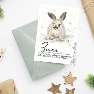 """Новогодняя открытка """"Зимушка зима"""""""