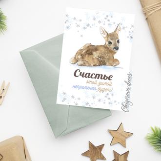 """Новогодняя открытка """"Счастье"""""""