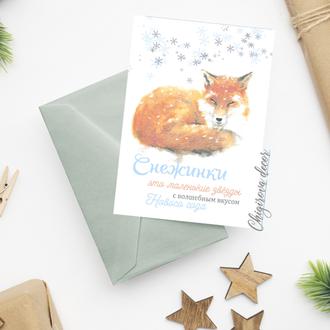"""Новогодняя открытка """"Снежинки"""""""