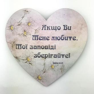 """Декоративна табличка-серце """"Якщо ви мене любите. Мої заповіді зберігайте"""""""