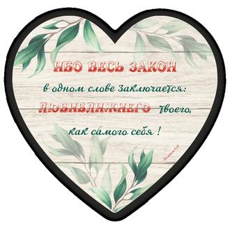 """Декоративна табличка-серце """"Ибо весь закон в одном слове заключается...."""""""