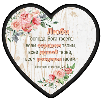 "Декоративна табличка-серце ""Люби Господа, Бога твоего, всем сердцем твоим, ..."""