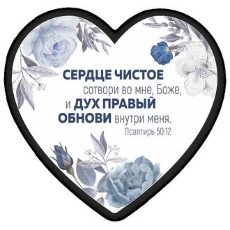 """Декоративна табличка-серце """"Сердце чистое сотвори во мне, Боже, и дух правый обнови внутри меня."""""""