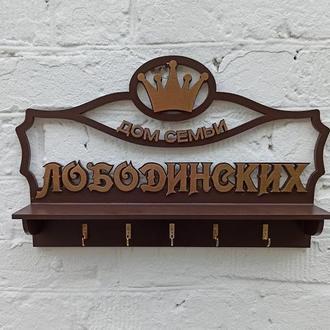 Деревянная настенная ключница, ключница фамильная, ключница с полкой, ключница с короной