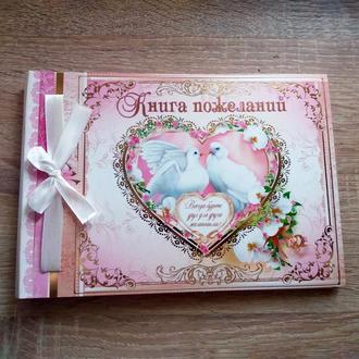 Книга пожеланий с голубями (арт. KP-001)