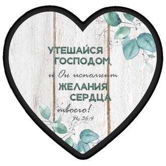 """Декоративна табличка-серце """"Утешайся Господом, и Он исполнит желания сердца твоего."""""""
