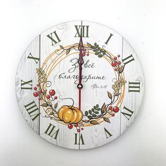 """Настінний годинник Ф30см """"За всё благодарите"""""""