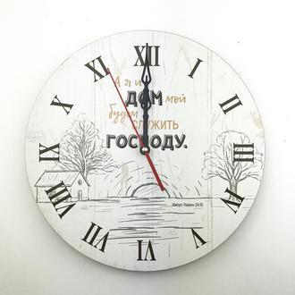 """Настінний годинник Ф30см """"А я и дом мой будем служить господу"""""""