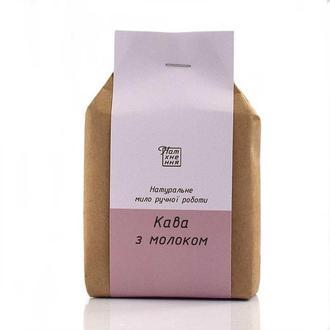 Мыло-скраб Кофе с молоком