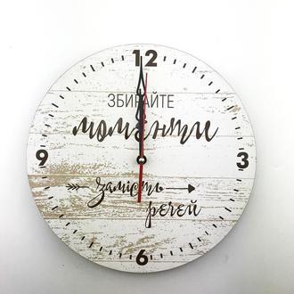 """Настінний годинник Ф30см """"Збирайте моменти замість речей"""""""
