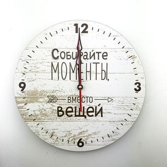 """Настінний годинник  Ф30см """"Собирайте моменты, вместо вещей"""""""