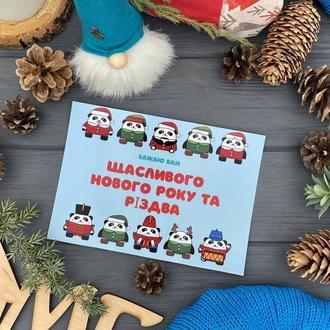 """Новогодняя открытка """"Панда"""""""