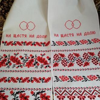 Рушник для свадьбы под ноги