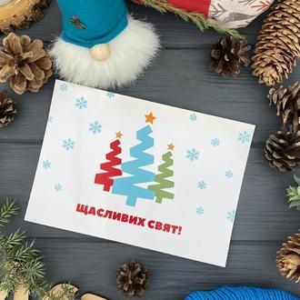 """Новогодняя открытка """"Три елки"""""""