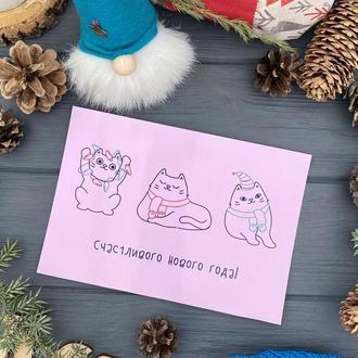 """Новогодняя открытка """"Три кота"""""""