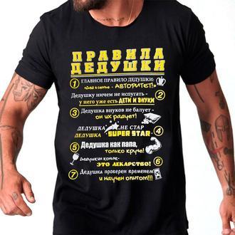 """ФП006124Мужская футболка с принтом """"Правила дедушки"""" Push IT"""
