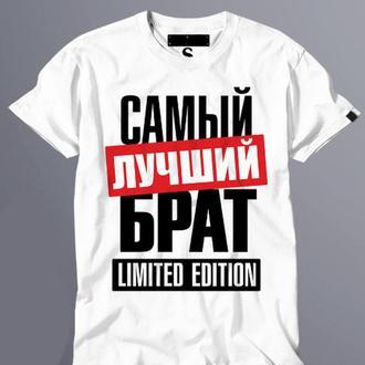 """ФП006134 Чоловіча футболка з принтом """"Самый лучший брат"""" Push IT"""