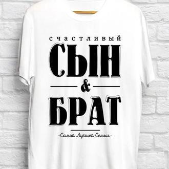 """ФП006136Мужская футболка с принтом """"Счастливый сын и брат"""" Push IT"""