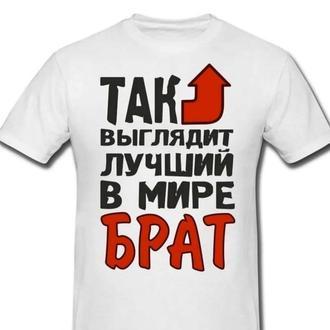 """ФП006137Мужская футболка с принтом """"Так выглядит лучший в мире брат"""" Push IT"""