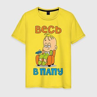 """ФП006182Мужская футболка с принтом """"Весь в папу"""" Push IT"""