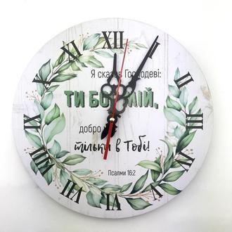 """Настінний годинник Ф30см """"Я сказав Господеві: ти Бог мій, добро моє тільки в Тобі! """""""