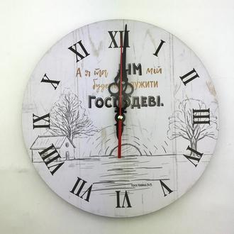 """Годинник Ф30см """"А я та дім мій будемо служити Господеві"""""""