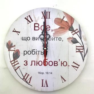 """Настінний годинник Ф30см """"Все, що ви робите, робіть з любов'ю."""""""