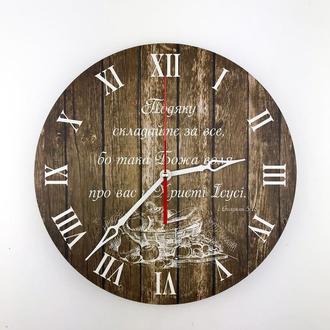 """Настінний годинник Ф30см """"Подяку складайте за все, бо така Божа воля про вас у Христі Ісусі."""""""