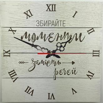 """Настінний годинник 30х30см """"Збирай моменти замість речей"""""""