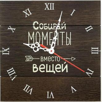 """Настінний годинник 30х30см """"Собирай моменты вместо вещей"""""""