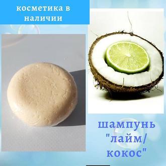 """Твердый шампунь """"Лайм и кокос"""""""