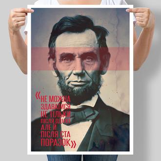 Постер Авраам Линкольн Не можна здаватися