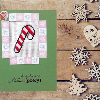 """Вышитая открытка""""Новогодний леденец"""""""