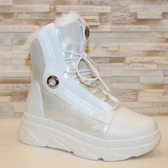 Ботинки женские зимние белые с серебристыми вставками