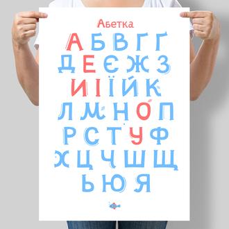 Дитячий постер Абетка українською мовою