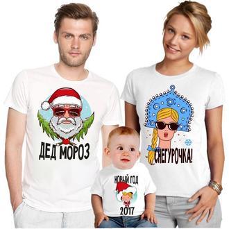 """ФП006291Футболки Фэмили Лук Family Look для всей семьи """"Новый Год, Снегурочка, Дед Мороз"""" Push IT"""