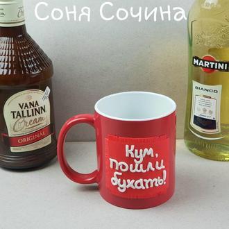 Чашка с декором надписью кружка хамелеон подарок прикол куму другу