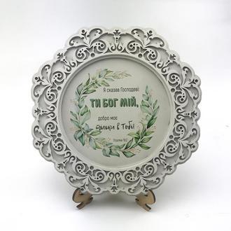 """Декоративна дерев`яна тарілка. """"Я сказав Господеві: Ти Бог мій добро моє тільки в Тобі"""""""