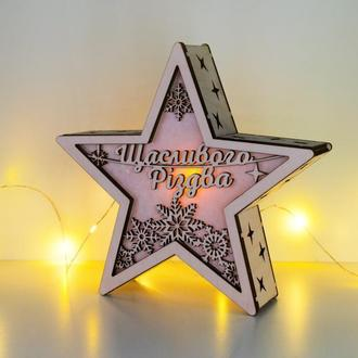 """Рождественский светильник - звезда """"Щасливого різдва"""""""